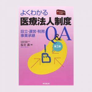 よくわかる医療法人制度Q&A(第3版)