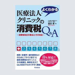 よくわかる医療法人・クリニックの消費税Q&A
