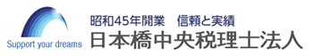 中央区で税理士を探すなら「日本橋中央税理士法人」